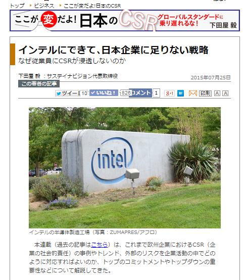 東洋経済オンラインインテルに出来て・・・